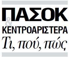 Ανοικτός διάλογος για το ΠΑΣΟΚ | tanea.gr