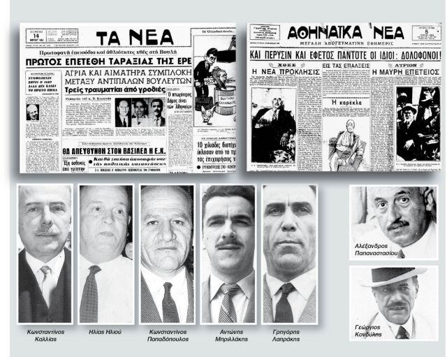 Κάποτε τραβούσαν και πιστόλια!   tanea.gr