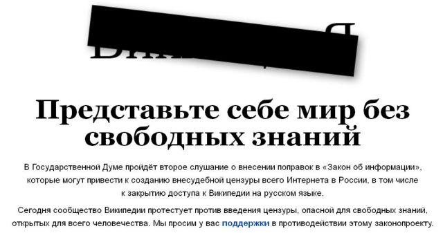 Wikipedia εναντίον Κρεμλίνου | tanea.gr
