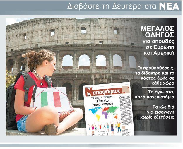 Διαβάστε την Δευτέρα στα ΝΕΑ   tanea.gr