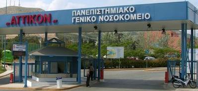 Επανδρώνουν το «Αττικόν» με το προσωπικό του «Αγία Βαρβάρα» | tanea.gr