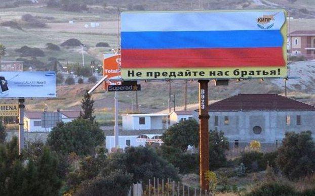 Εκκληση Κυπρίων προς Ρώσους: «Αδέλφια, μη μας προδώσετε!» | tanea.gr