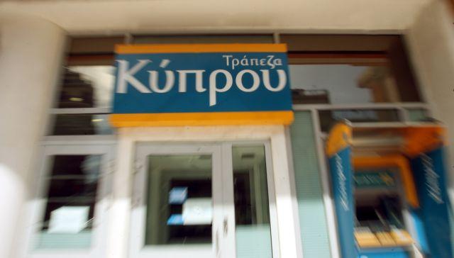 Κούρεμα 37,5% των καταθέσεων άνω των 100.000 ευρώ στην Τράπεζα Κύπρου | tanea.gr