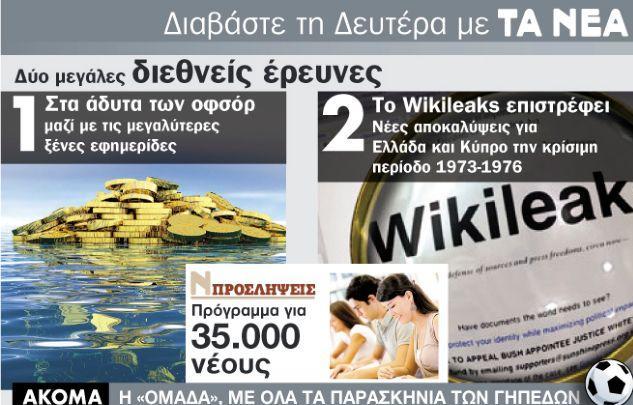 Διαβάστε στα ΝΕΑ της Δευτέρας | tanea.gr