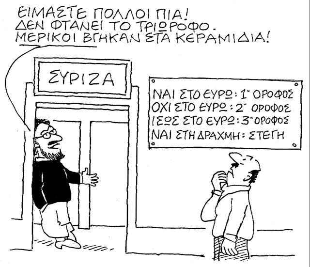 Ο Κώστας Μητρόπουλος σατιρίζει την επικαιρότητα  20-04-2013,3   tanea.gr