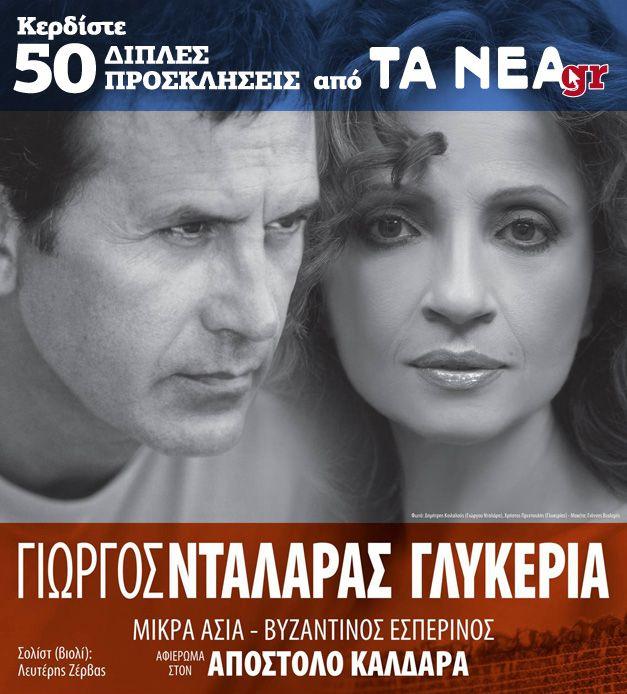 Οι νικητές των προσκλήσεων για τη συναυλία Γιώργου Νταλάρα - Γλυκερίας | tanea.gr