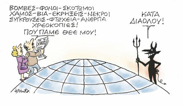 Ο Κώστας Μητρόπουλος σατιρίζει την επικαιρότητα  19-04-2013 | tanea.gr