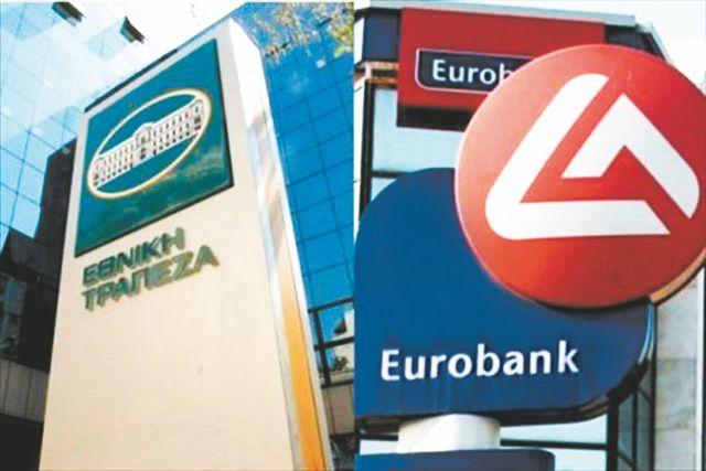 Κομισιόν: «Δεν υπάρχει βέτο της τρόικας στη συγχώνευση Εθνικής - Eurobank»   tanea.gr