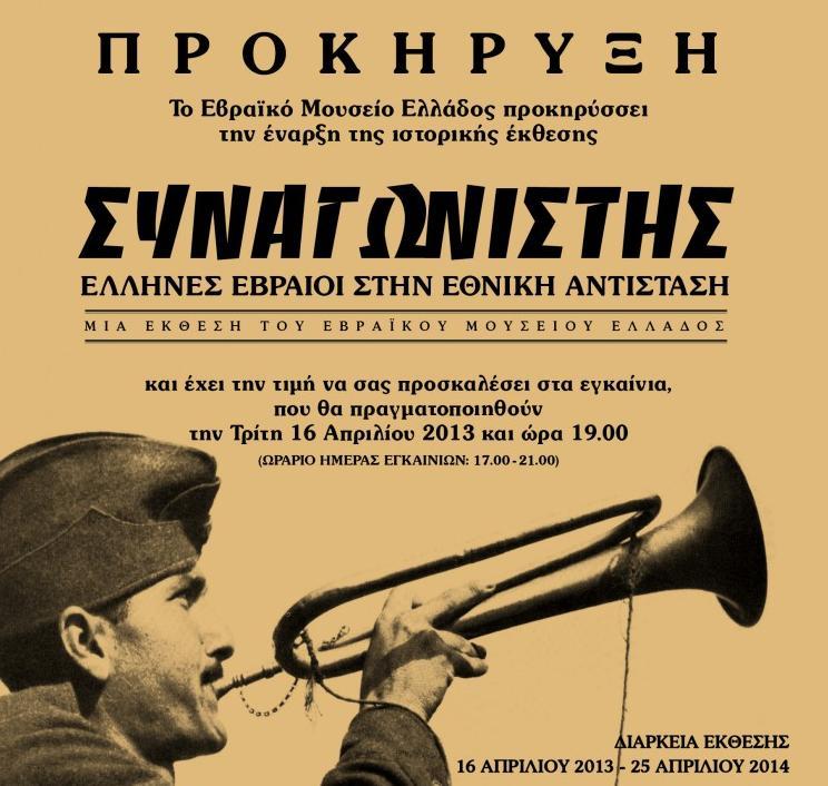 Εκθεση με ντοκουμέντα για τους «Ελληνες Εβραίους στην Εθνική Αντίσταση» | tanea.gr