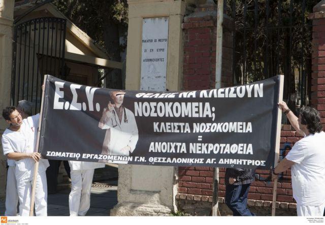 Με προσωπικό ασφαλείας αύριο τα νοσοκομεία | tanea.gr