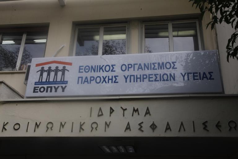 Διαβεβαιώσεις του ΕΟΠΥΥ για την εκταμίευση ληξιπρόθεσμων οφειλών στους γιατρούς | tanea.gr