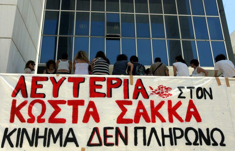 Ανησυχία εκφράζει η Διεθνής Αμνηστία για τη συνεχιζόμενη κράτηση του Κώστα Σακκά | tanea.gr