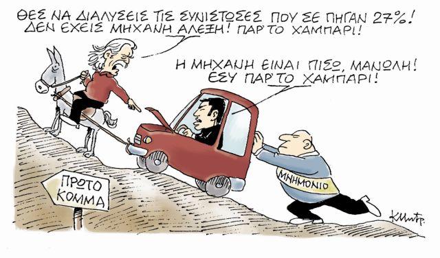 Ο Κώστας Μητρόπουλος σατιρίζει την επικαιρότητα   13-07-2013,5   tanea.gr