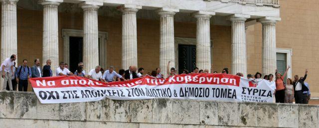 Μετωπική στη Βουλή και για το πανό του ΣΥΡΙΖΑ | tanea.gr