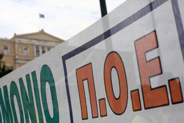 ΠΟΕ - ΟΤΑ: Ο αγώνας δεν τελείωσε | tanea.gr