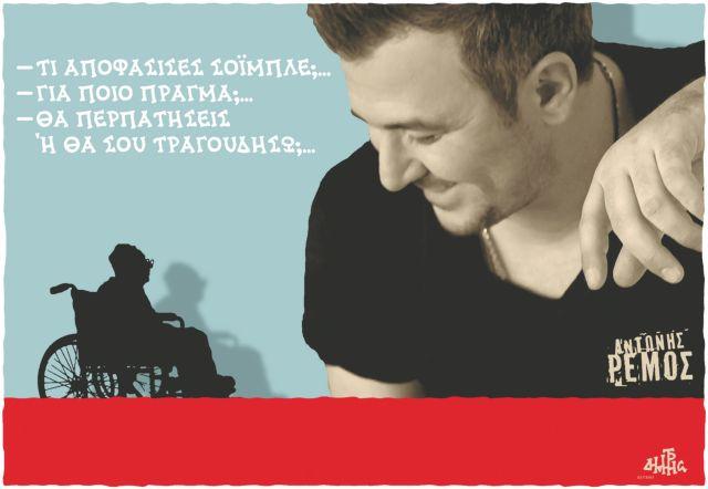 Θέμα στην Bild τα σχόλια του Ρέμου για Σόιμπλε | tanea.gr
