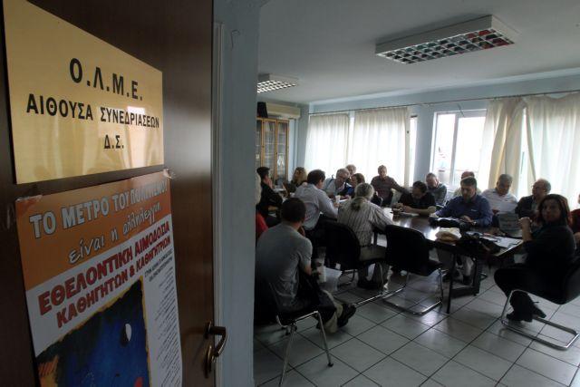 Σε εξέλιξη η συνεδρίαση της ΟΛΜΕ | tanea.gr