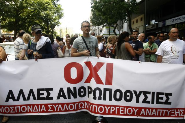Ποιοι δημόσιοι υπάλληλοι γλιτώνουν την απόλυση | tanea.gr