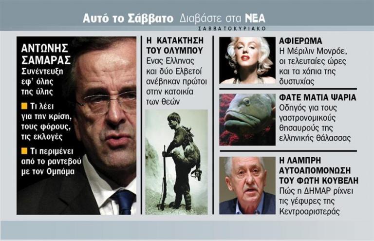 Αυτό το Σάββατο διαβάστε στα ΝΕΑ | tanea.gr