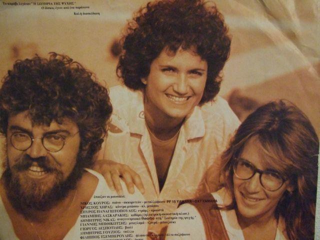 Ενας δίσκος, μια ιστορία: 1985 «Κυκλοφορώ κι οπλοφορώ»   tanea.gr