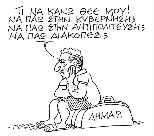 Ο Κώστας Μητρόπουλος σατιρίζει την επικαιρότητα  17-08-2013,3 | tanea.gr