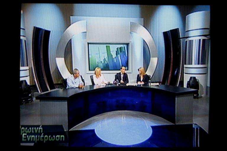 Συγκροτήθηκε σε σώμα το Εποπτικό Συμβούλιο της Δημόσιας Τηλεόρασης | tanea.gr