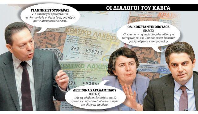 Κόντρα για το «λαχείο» των 524 εκατ. ευρώ | tanea.gr