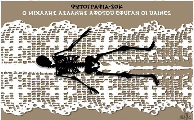 Μιχάλης Ασλάνης: Το εμπόριο μιας φωτογραφίας   tanea.gr