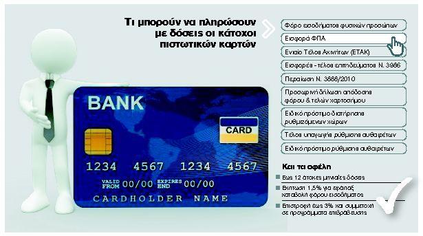 Πληρώστε φόρους - χαράτσια με 12 άτοκες δόσεις και έκπτωση! | tanea.gr