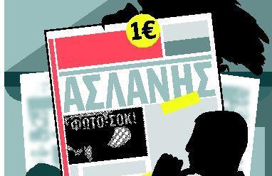 Υπόθεση Ασλάνη: Η «αποκλειστική» αισθητική των ταμπλόιντ | tanea.gr
