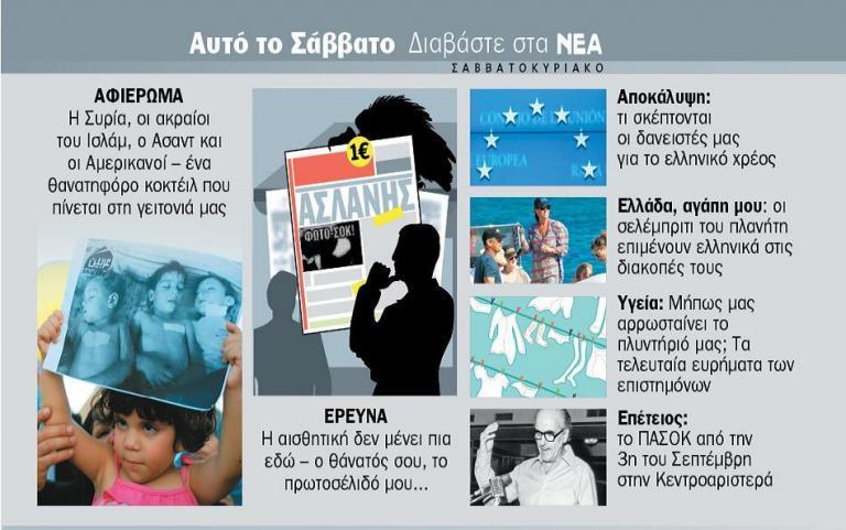 Διαβάστε στα ΝΕΑ ΣΑΒΒΑΤΟΚΥΡΙΑΚΟ | tanea.gr