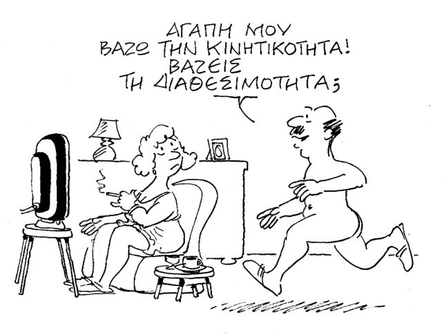 Ο Κώστας Μητρόπουλος σατιρίζει την επικαιρότητα  31-08-2013,5 | tanea.gr