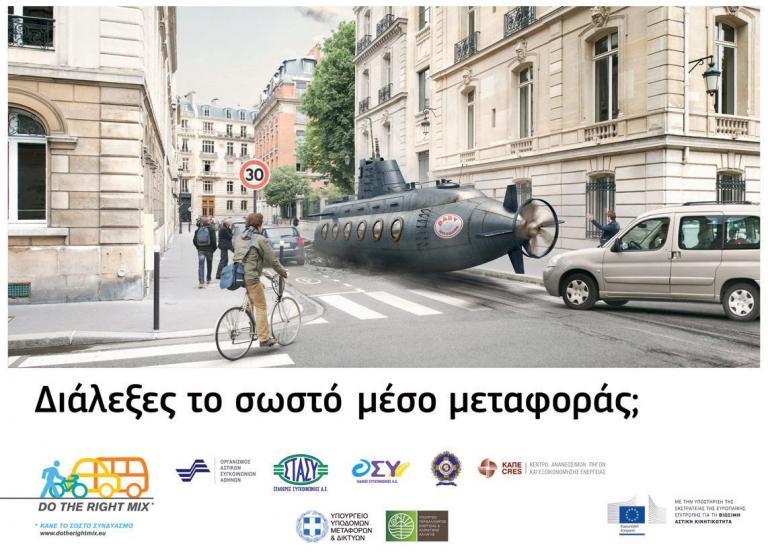 Ορθοπεταλιές #32 - Εσύ διάλεξες το σωστό μέσο μεταφοράς;   tanea.gr