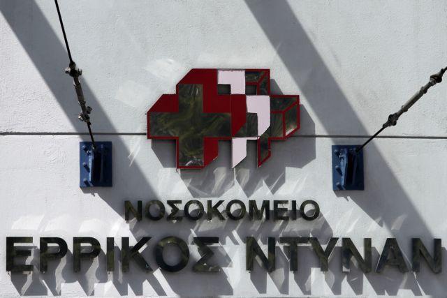 Νέο αδιέξοδο για το νοσοκομείο «Ερρίκος Ντυνάν» | tanea.gr