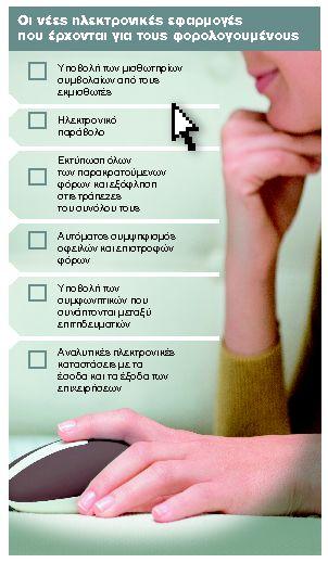 Γκισέ τέλος στις εφορίες   tanea.gr