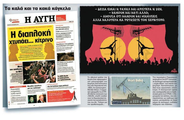 Βοήθειααα! Λογοκρισία! «ΤΑ ΝΕΑ» και γιατί κιτρίνισε «Η Αυγή» | tanea.gr