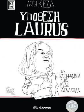 Η νεαρή ντετέκτιβ που έρχεται από την Τήνο | tanea.gr