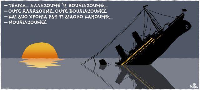 Γελοιογραφίες στην άκρη του τούνελ   tanea.gr
