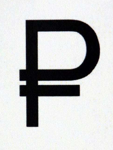 Το νέο σύμβολο για τις αγορές | tanea.gr
