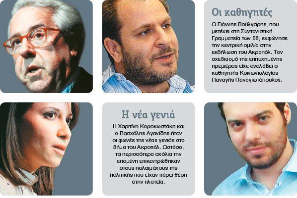 Τα πρόσωπα των 58: kentro.aristera.gr με σπόνσορα τον... ρεφενέ   tanea.gr