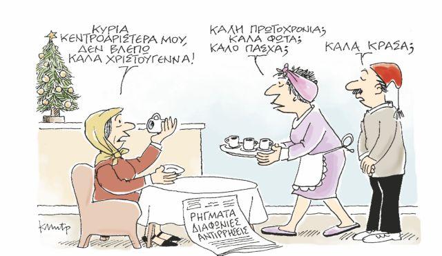 Ο Κώστας Μητρόπουλος σατιρίζει την επικαιρότητα 16-12-2013   tanea.gr
