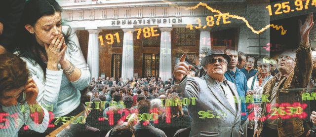 Κανένας ένοχος για τη φούσκα του Χρηματιστηρίου | tanea.gr