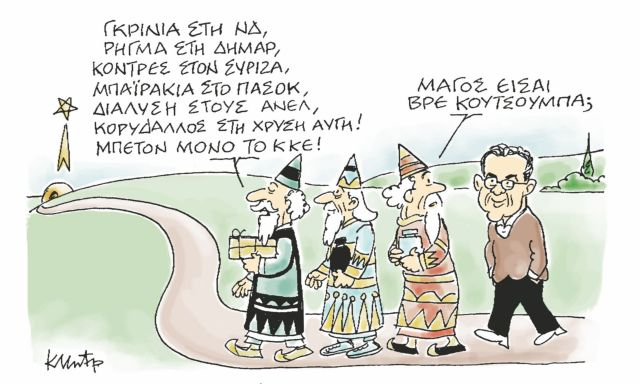Ο Κώστας Μητρόπουλος σατιρίζει την επικαιρότητα  17-12-2013 | tanea.gr