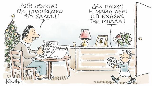 Ο Κώστας Μητρόπουλος σατιρίζει την επικαιρότητα 20-12-2013   tanea.gr