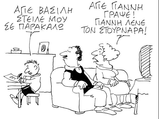 Ο Κώστας Μητρόπουλος σατιρίζει την επικαιρότητα  21-12-2013,2 | tanea.gr