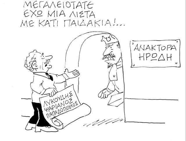 Ο Κώστας Μητρόπουλος σατιρίζει την επικαιρότητα  21-12-2013,4   tanea.gr