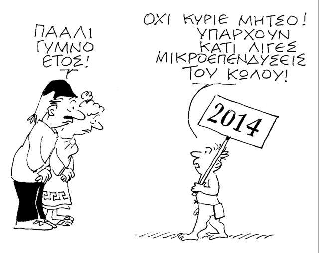 Ο Κώστας Μητρόπουλος σατιρίζει την επικαιρότητα  28-12-2013,1 | tanea.gr