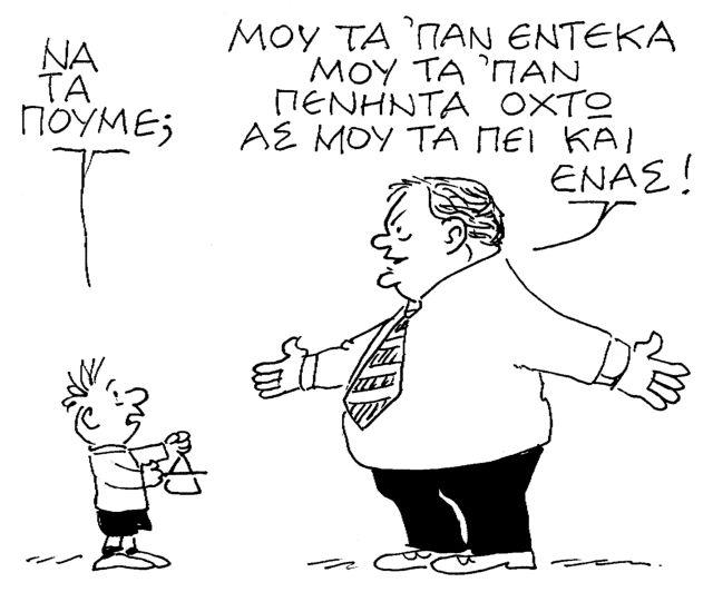 Ο Κώστας Μητρόπουλος σατιρίζει την επικαιρότητα  28-12-2013,3   tanea.gr