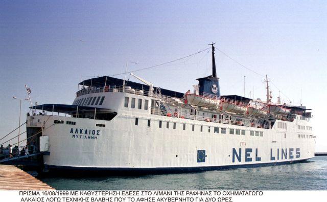 Εγκρίθηκε το σχέδιο εξυγίανσης της Ναυτιλιακής Εταιρείας Λέσβου | tanea.gr