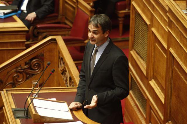 Μητσοτάκης: «Οριστικά κλείνουν 21 φορείς του Δημοσίου» | tanea.gr